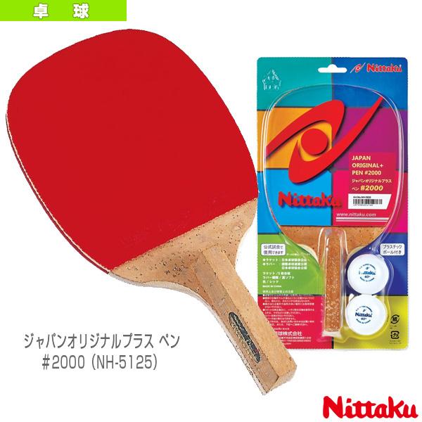 [ニッタク 卓球 ラケット]ジャパンオリジナルプラス ペン#2000(NH-5125)