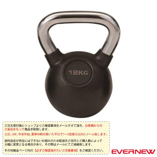 [エバニュー オールスポーツ トレーニング用品][送料別途]ケトルベル 12kg(ETB472)