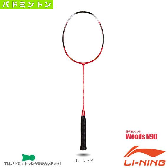 [リーニン バドミントン ラケット]Woods N90(N90)