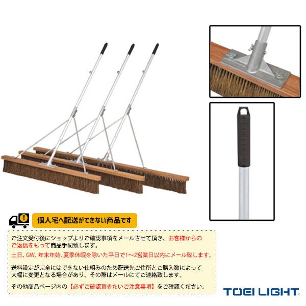 [TOEI テニス コート用品][送料別途]コートブラシスリムS180S(G-1608)