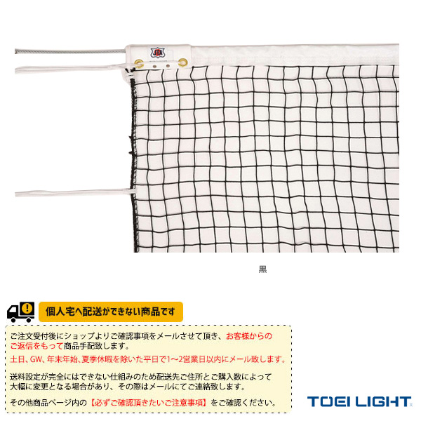 [TOEI テニス コート用品][送料別途]硬式テニスネット/上部シングルタイプタイプ/サイドポール無し(B-2073)