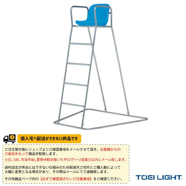 [TOEI オールスポーツ 設備・備品][送料別途]ステンレス審判台SK150/屋外用(B-2078)
