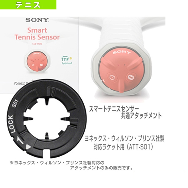 【ウイルソン】 スマートテニスセンサー 【プリンス】 (SSE-TN1S) ソニー 【ヨネックス】 ニューパッケージSONY 【スリクソン】 【ヘッド】 【※対応ラケットにご注意ください】 【あす楽対応】 Smart Tennis Sensor