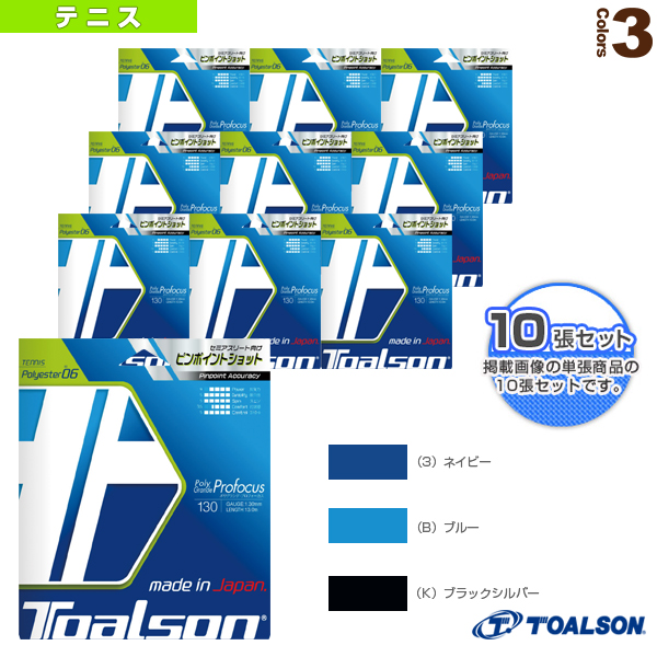 [トアルソン テニス ストリング(単張)]『10張単位』ポリグランデ・プロフォーカス130/POLY GRANDE Profocus130(7443010)