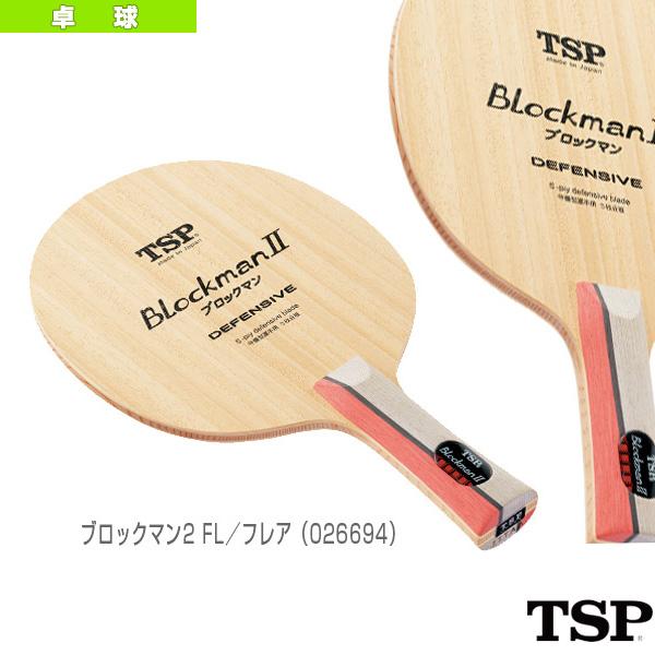 [TSP 卓球 ラケット]ブロックマン2/BLOCKMAN 2/フレア(026694)