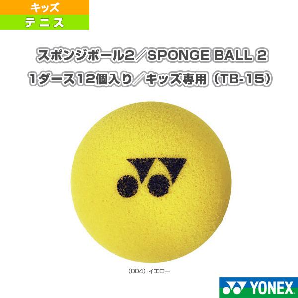 [尤尼克斯网球]海棉球2/SPONGE BALL 2/1打12个装/小孩(TB-15)专用