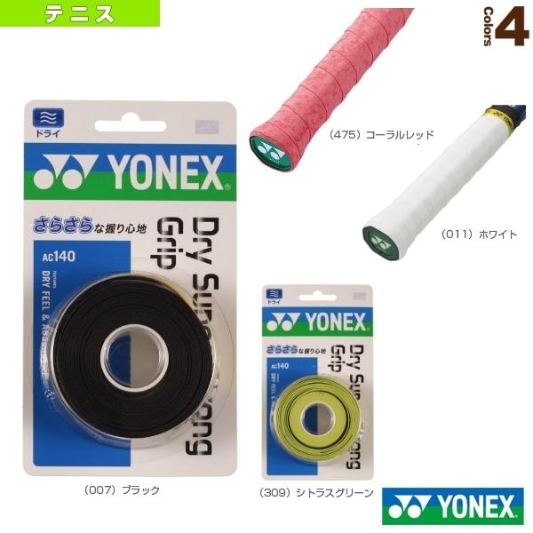 特別セール品 ヨネックス テニス アクセサリ 小物 AC140 グリップテープ ドライスーパーストロンググリップ 3本入 待望