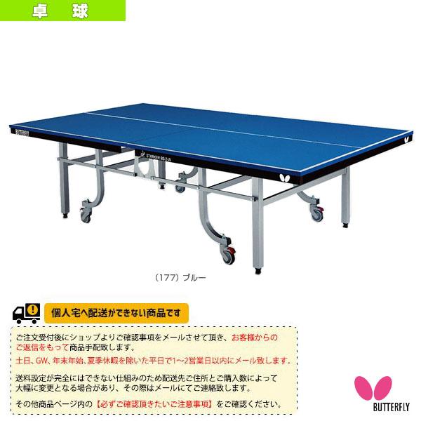 [バタフライ 卓球 コート用品][送料別途]スターカー・BS-2W/一体内折式(95400)