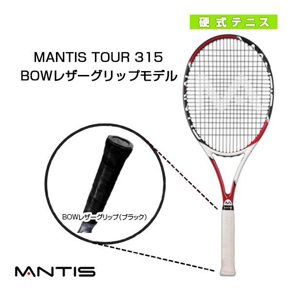 [マンティス テニス ラケット]MANTIS TOUR 315/マンティス ツアー315(MNT-315)