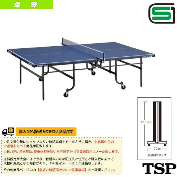 [TSP 卓球 コート用品][送料別途]TU-18/内折式/一体式(050230)