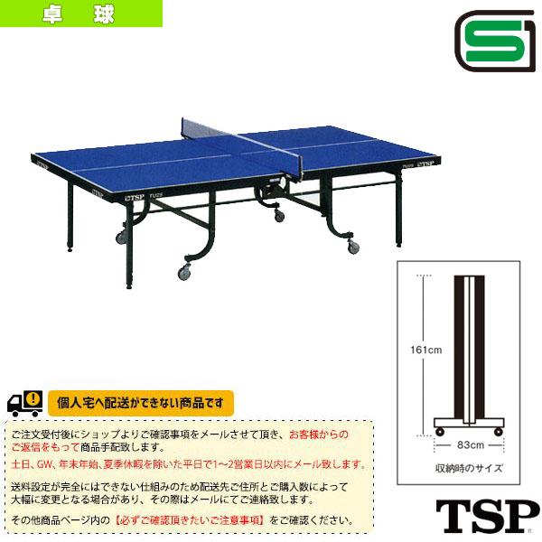 [TSP 卓球 コート用品][送料別途]TU-25/内折式/一体式(050250)