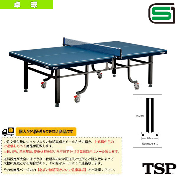 [TSP 卓球 コート用品][送料別途]TE-25W/一体式(050275)