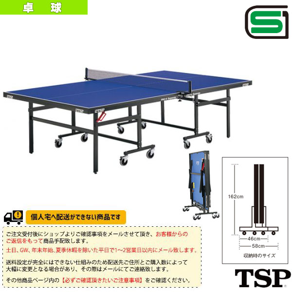 [TSP 卓球 コート用品][送料別途]TSP PRO-9/セパレート(050440)