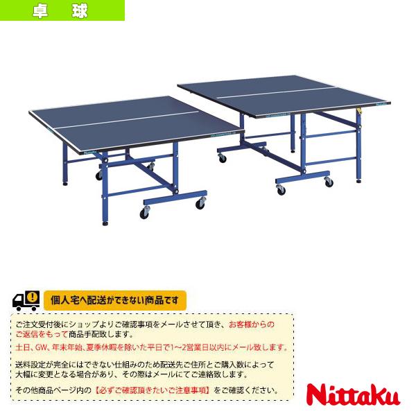 [ニッタク 卓球 コート用品][送料別途]UD-ハノーバー 18/内折セパレート式・高さ調節機能付(NT-3209)