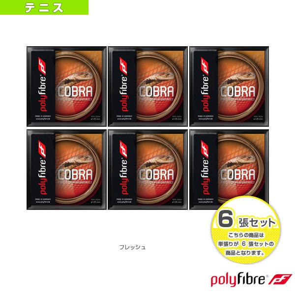 [ポリファイバー テニス ストリング(単張)]『6張り単位』POLYFIBRE COBRA/ポリファイバーコブラ(PF0480FL/PF0470FL/PF0460FL)