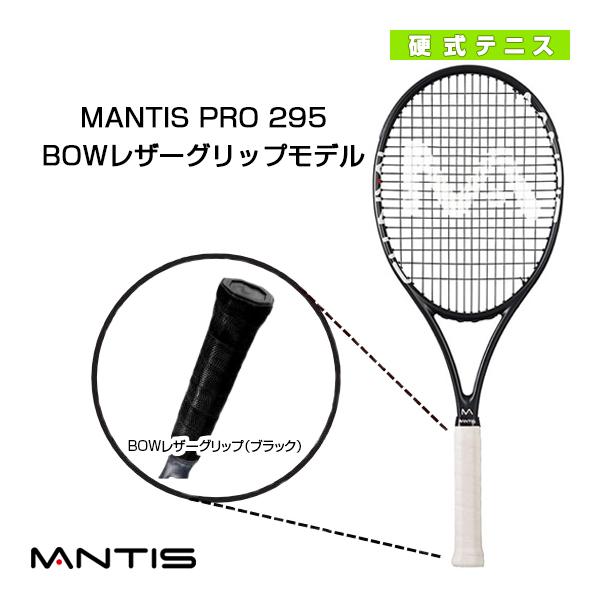 品質が完璧 [マンティス テニス ラケット]MANTIS テニス 295(MNT-295) PRO 295/マンティス ラケット]MANTIS プロ 295(MNT-295), PCH[ストリート系ルード]:1484cbd3 --- sever-dz.ru