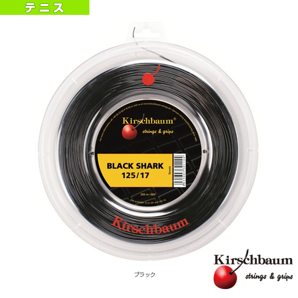[キルシュバウム テニス ストリング(ロール他)]Black Shark/ブラック・シャーク 200m ロール(BKS-R)