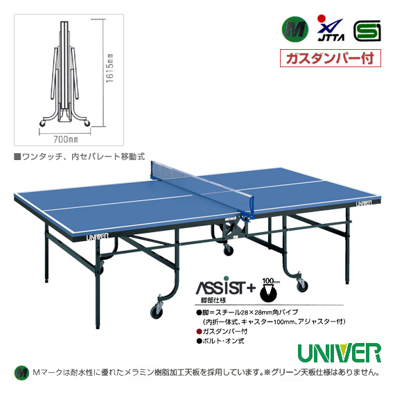 [ユニバー 卓球 コート用品][送料別途]卓球台/アシストプラス/内折・連動式・ガスダンパー付(AVL-25)