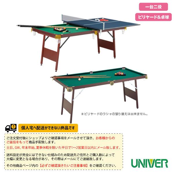 [ユニバー 卓球 コート用品][送料別途]ビリヤード卓球台/付属品セット付(EST-1800)