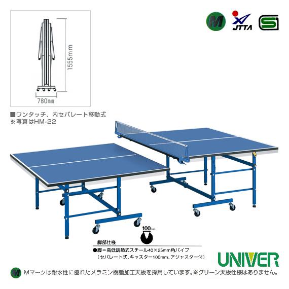 [ユニバー 卓球 コート用品][送料別途]卓球台/高低調節機能付/内折セパレート移動式(HL-25)