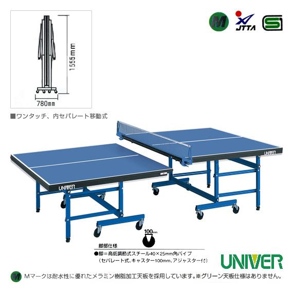 [ユニバー 卓球 コート用品][送料別途]卓球台/高低調節機能付/内折セパレート移動式(HL-250)
