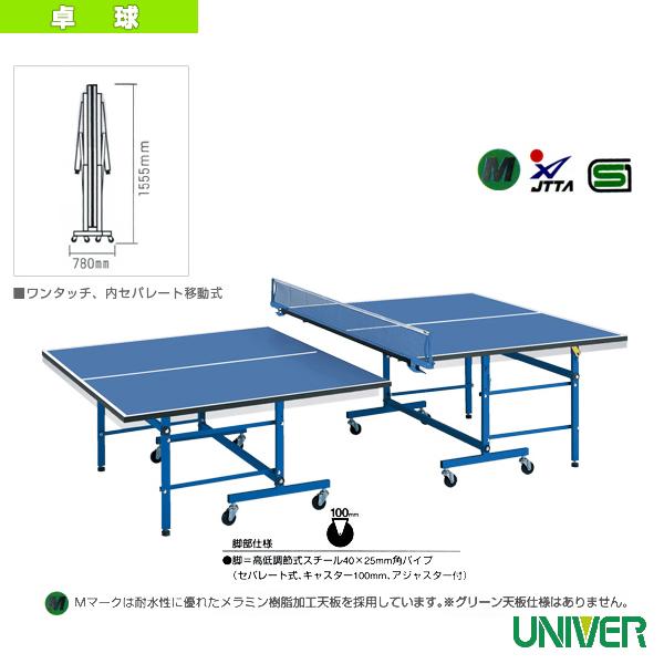 [ユニバー 卓球 コート用品][送料別途]卓球台/高低調節機能付/内折セパレート移動式(HM-22)