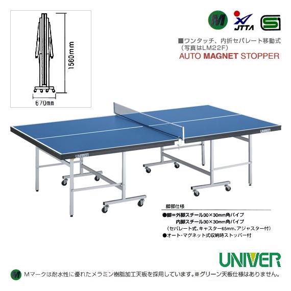 [ユニバー 卓球 コート用品][送料別途]卓球台/内折セパレート移動式(LM-22F)