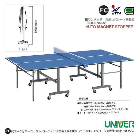 [ユニバー 卓球 コート用品]卓球台/内折セパレート移動式(NK-30)