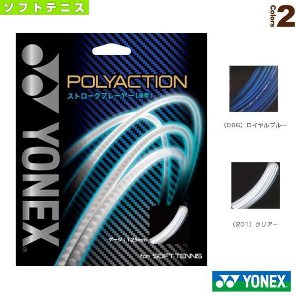 ヨネックス ソフトテニス ストリング 単張 ポリアクション125 ガット POLYACTION PSGA125 125 後衛向き 並行輸入品 新作販売