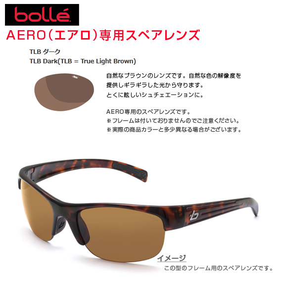 Chevrolet /BOLLE for sports sunglasses, eyewear AERO (Aero)-only super lens/tlb Dark and true light brown dark (50286)