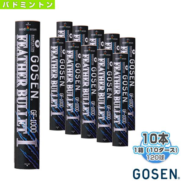 [ゴーセン バドミントン シャトル]フェザーバレットI 練習用シャトルコック(GF-1000)『10ダース(120個)』練習球