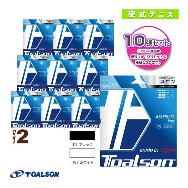 [トアルソン テニス ストリング(単張)]『10張り単位』ボーグ 125(7332530)ガットナイロン