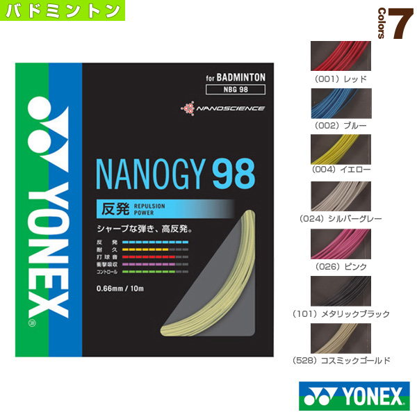 纳米泽 98年 / nanoy98 nb98 [羽毛球字符串和肠道 Yonex /YONEX]