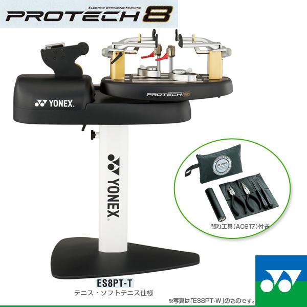 [ヨネックス テニス・バドミントン ストリングマシン]PROTECH 8/プロテック8T(ES8PT-T)