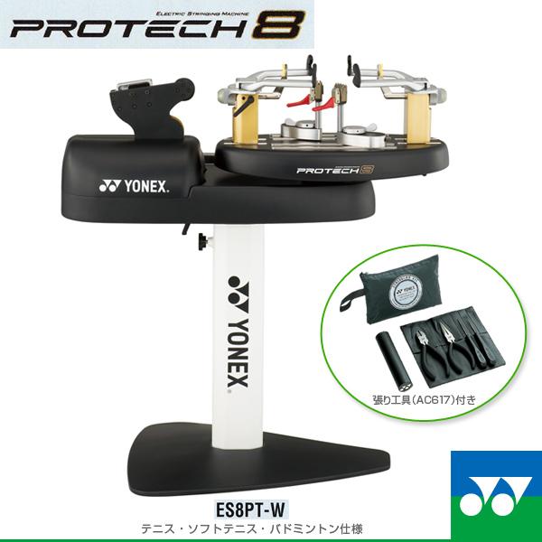 [ヨネックス テニス・バドミントン ストリングマシン]PROTECH 8/プロテック8W/テニス・ソフトテニス・バドミントン仕様(ES8PT-W)