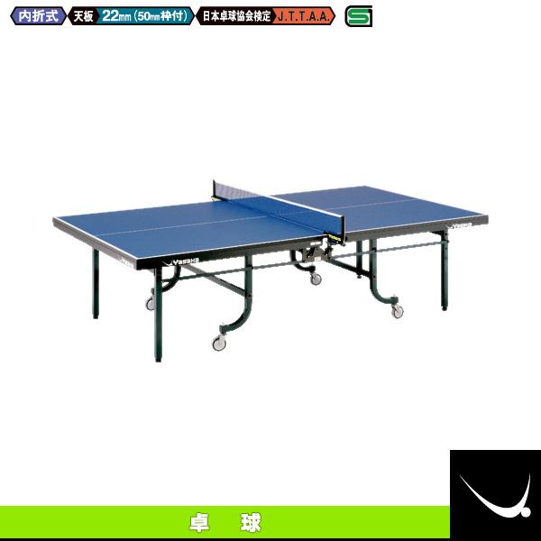 [ヤサカ 卓球 コート用品][送料別途]卓球台 MT-316/内折式(T-316)