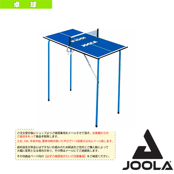 [ヨーラ 卓球 コート用品][送料お見積り]ヨーラ ミニ卓球台(19100)