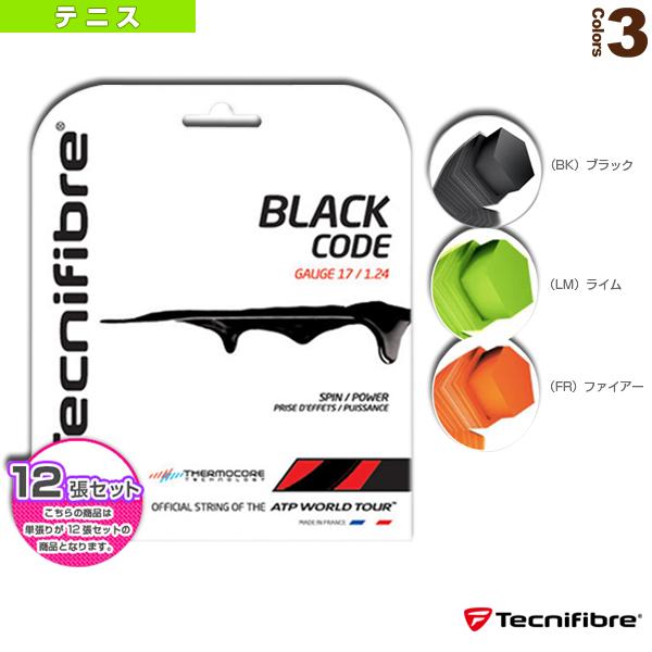 [テクニファイバー テニス ストリング(単張)]『12張単位』BLACK CODE/ブラックコード(TFG503/TFG504/TFG505/TFG506)(ポリエステル)ガット