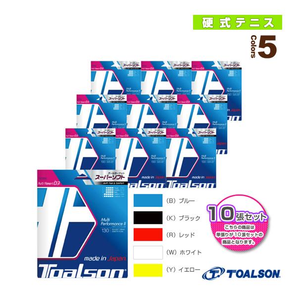 [トアルソン テニス ストリング(単張)]『10張単位』Multi Performance II 130/マルチパフォーマンスII 130(7383010)