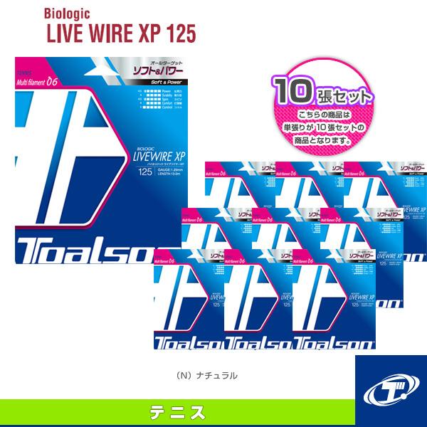 [トアルソン テニス ストリング(単張)]『10張単位』バイオロジック・ライブワイヤー XP/Biologic LIVE WIRE XP 125/130(7222570/7223070)