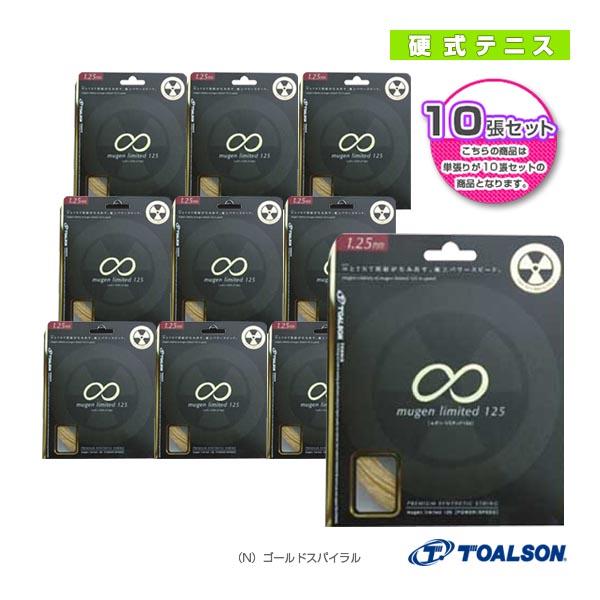 [トアルソン テニス ストリング(単張)]『10張単位』ムゲンリミテッド 125/130(7942510/7943010)