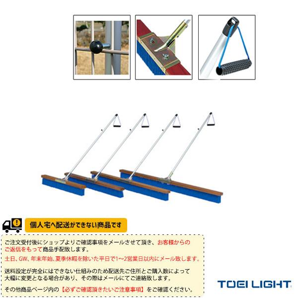 [TOEI(トーエイ) テニス コート用品][送料別途]コートブラシPP120-A(B-2581)