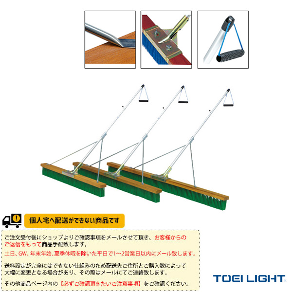 [TOEI(トーエイ) テニス コート用品][送料別途]コートブラシPP150S-2(B-2591)