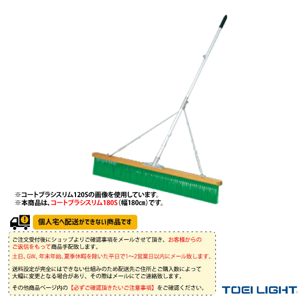 [TOEI テニス コート用品][送料別途]コートブラシスリム180S(B-2595)