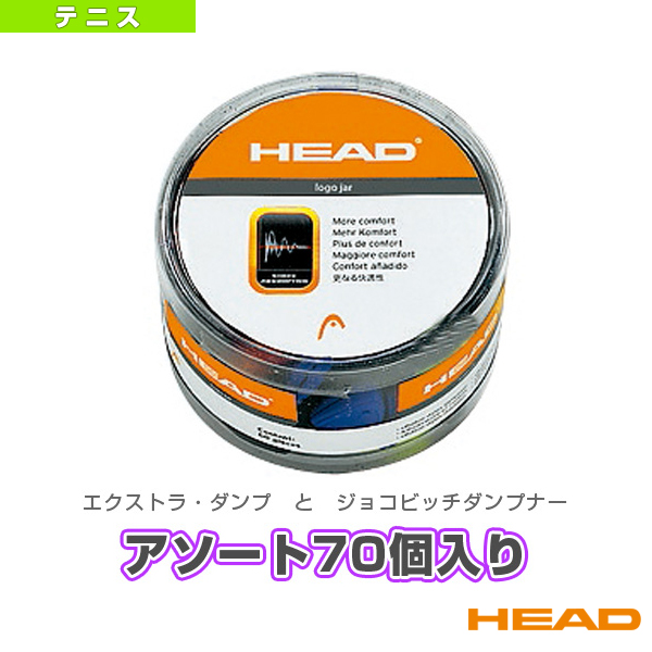 [ヘッド テニス アクセサリ・小物]Logo Jar/エクストラダンプ+ジョコビッチダンプナーアソート/70個入り(285691)