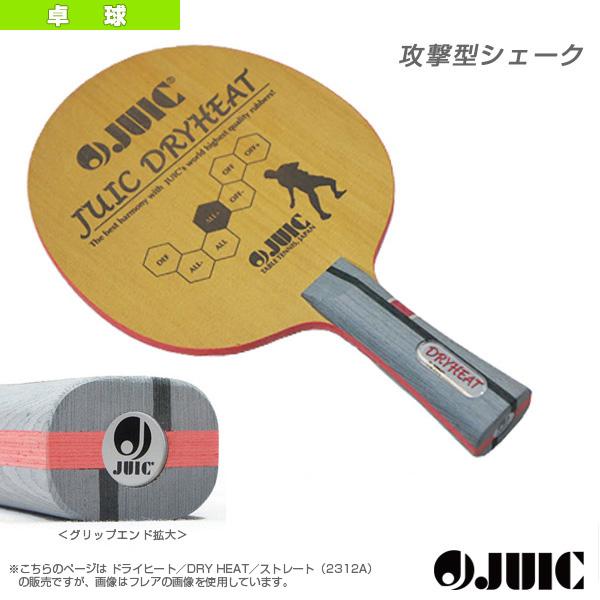 ジュウイック 新作からSALEアイテム等お得な商品 満載 (人気激安) 卓球 ラケット ドライヒート ストレート HEAT DRY 2312A