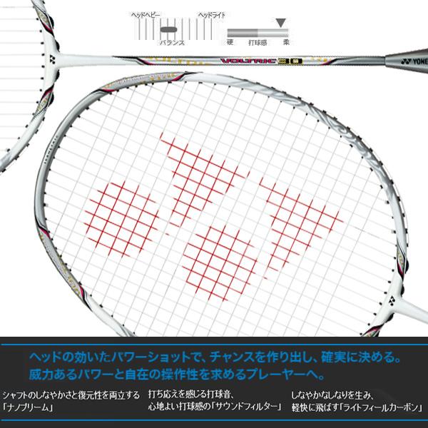 Voltric 30 / 30 VOLTRIC-VT30 [badminton Racquet Yonex /YONEX]