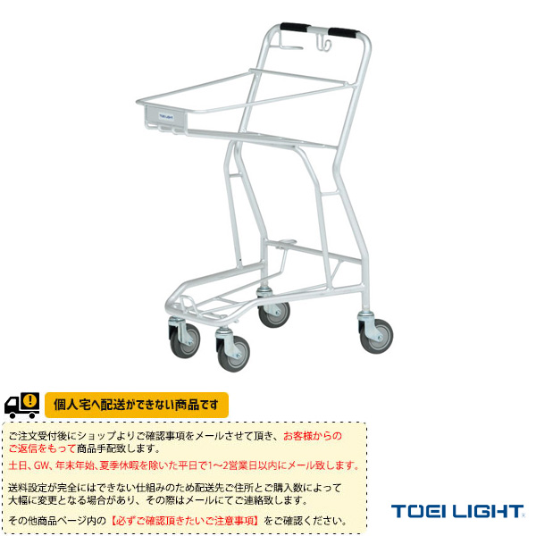 [TOEI テニス コート用品][送料別途]アルミボールカート/カゴ無(B-2552)