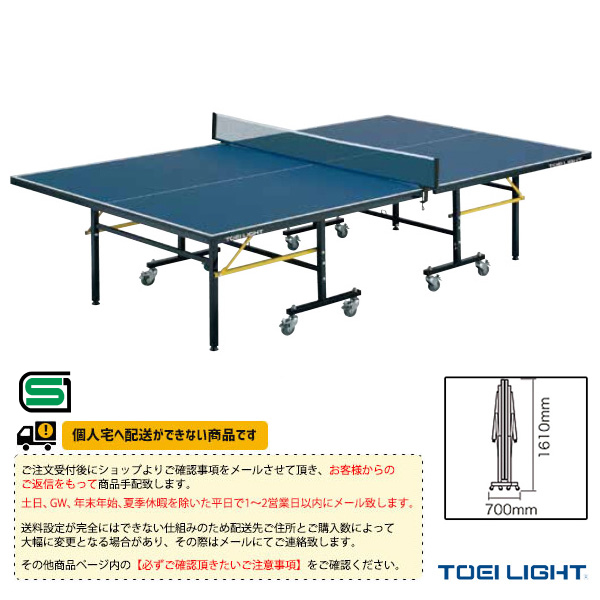 [TOEI(トーエイ) 卓球 コート用品][送料別途]卓球台MDFRC18F/セパレート内折式(B-2557)