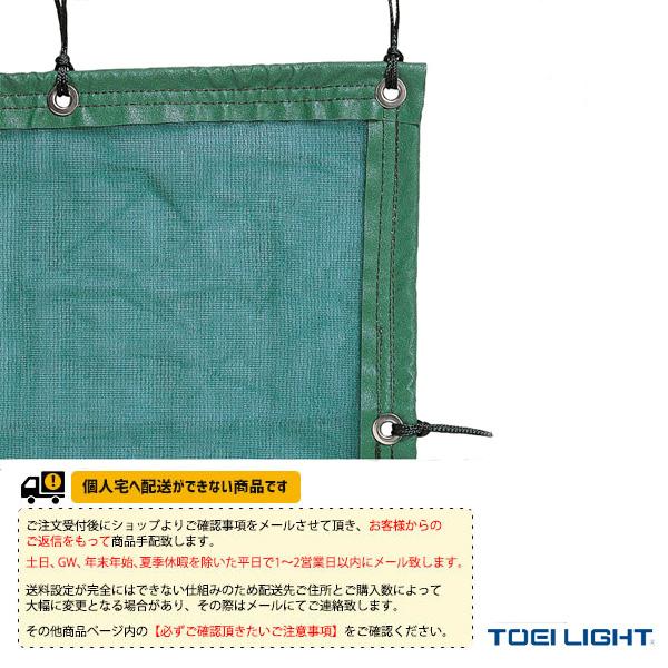 [TOEI(トーエイ) テニス コート用品][送料別途]コート防風ネット180DX(B-3490D)